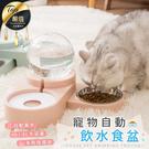 寵物自動飲水食盆 1.8L免插電 贈不鏽鋼碗 泡泡飲水器 水盆 飯碗 飲水器【HAPA11】#捕夢網