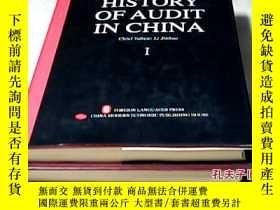 二手書博民逛書店英文版罕見History of Audit in China 中