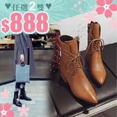 任選2雙888短靴復古風素面繫帶尖頭中筒短靴【02S11396】