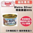 ☆國際貓家☆Seeds Bistro S...