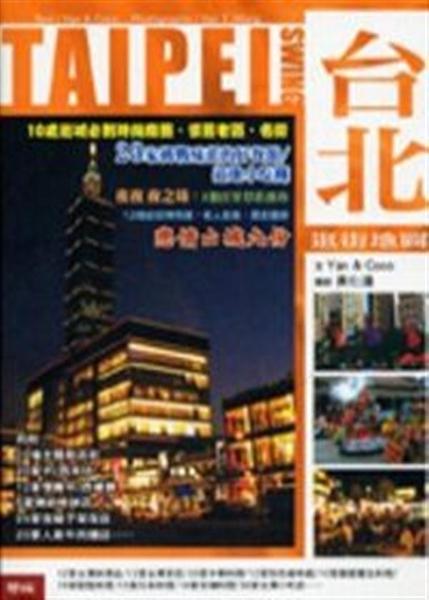 (二手書)台北逛街地圖