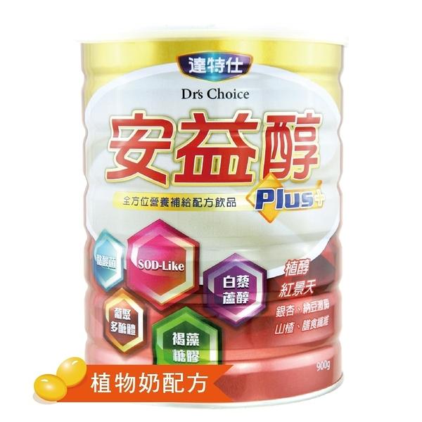 買多送贈品 7瓶組 達特仕 安益醇奶粉900g(買6送1) 元氣健康館