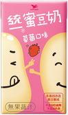 統一蜜豆奶-草莓250ml(24瓶/箱)【合迷雅好物超級商城】