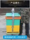 蜂箱捆綁帶蜜蜂專用養蜂轉場工具緊繩扣式鏈接器10個裝拾味記蜂具 小山好物