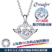 925純銀項鍊-正版 Dancing Stone懸浮閃動925純銀項鍊- DS-006魔法翅膀【日本 Crossfor正式官方授權】