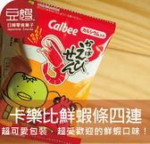 【即期良品】日本零食 Calbee  四連香酥鮮蝦條 (四連裝)