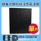 適用HONEYWELL HPA-720WTW 蜂巢式顆粒活性碳濾網 同HRF-L720