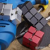 魔方 無限魔方實心鋁合金解壓神器 成人口袋魔方創意無線減壓玩具方塊 第六空間