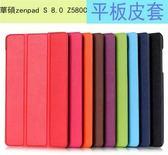 卡斯特 華碩 zenpad S 8.0 Z580C 平板皮套 防摔 支架 三折 超薄 智慧休眠 翻蓋 Z580CA  磁吸皮套 保護套