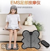 EMS腳底按摩器足底足部按摩美腿足療機腳底按摩墊按摩機