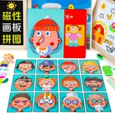 拼圖木質拼圖兒童益智力開發玩具1-2-3-4-5-6周歲男女孩寶寶幼兒早教7YYP 俏女孩