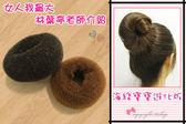 甜甜圈 髮包/盤髮器/丸子頭/包子頭 不挑色 女人我最大林葉亭介紹◆86小舖◆