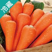 產銷履歷紅蘿蔔1袋(600g/袋)【愛買冷藏】