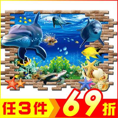 創意壁貼-3D海底世界 AY9706-977【AF01013-977】大創意生活百貨