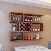 紅酒櫃 掛牆酒櫃壁掛現代簡約牆上置物架懸掛餐廳酒格擺件架壁掛紅酒架 JD  榮耀3c