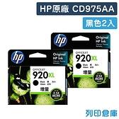 原廠墨水匣 HP 2黑組合包 高容量 NO.920XL / CD975AA /適用 HP E710a/6500A/E809a/7500A/E910A