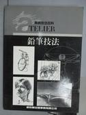 【書寶二手書T2/藝術_PEX】鉛筆技法_民81