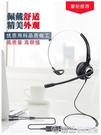頭戴式耳機 杭普 V201T電話耳機客服耳麥 話務員專用耳機 座機頭戴   【快速出貨】