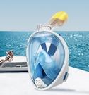 潛水面罩浮潛三寶套裝呼吸管器全干式兒童成人防霧面具游泳鏡裝備 【全館免運】