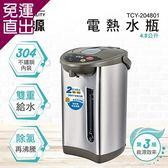 大家源 內膽304不鏽鋼電熱水瓶4.8LTCY-204801【免運直出】