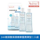 雅漾24H玻尿酸保濕精華露潤澤型二入組