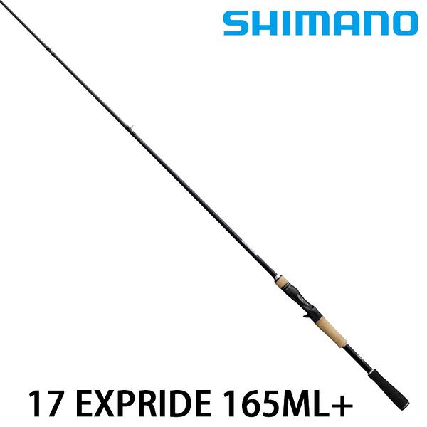 漁拓釣具 SHIMANO 17 EXPRIDE 165ML+ (淡水路亞竿)