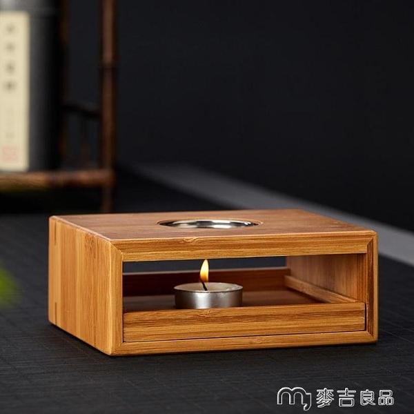 溫茶器美斯尼保溫底座蠟燭加熱底座竹制溫茶器茶壺茶杯恒溫底座保溫 麥吉良品