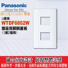 國際牌 星光系列 WTDF6802W 卡...