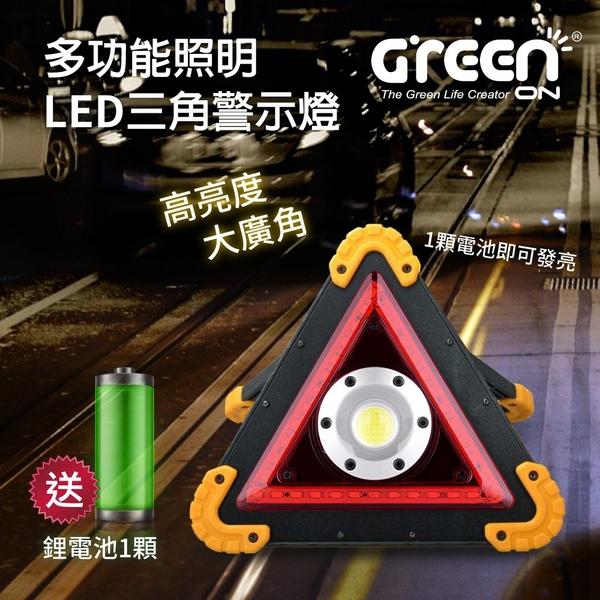 多功能照明LED三角警示燈 (手提式工作燈 露營燈 維修燈 路障警示燈)