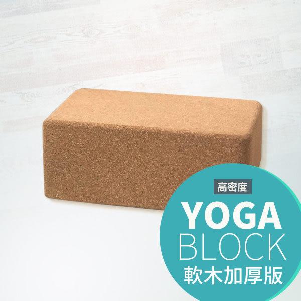 一般版 天然高密度軟木瑜珈磚 7x15x22.5 CM 超穩定 艾揚格 皮拉提茲 彼拉提茲 【YES 美妝】