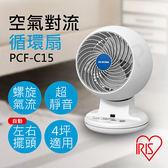 【日本IRIS】空氣對流循環扇 PCF-C15