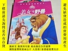 二手書博民逛書店罕見迪士尼經典故事叢書:美女與野獸+白雪公主+灰姑娘,三本合售Y