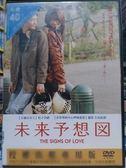 挖寶二手片-F17-041-正版DVD*日片【未來預想圖/未來予想圖】-松下奈緒*石坂拓郎