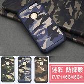 蘋果 iPhone8 iPhone7 Plus iPhone6s Plus iPhone 手機殼 保護殼 全包 防摔 迷彩手機殼