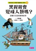 (二手書)原來如此!百看不厭動物小百科(3):黑猩猩會變成人類嗎?-達爾文沒說的動..