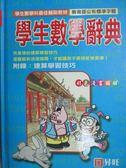 【書寶二手書T1/少年童書_MDT】學生數學辭典_盧春塘