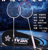 超輕全碳素耐打羽毛球拍雙拍碳纖維進攻型2只單拍