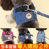 寵物名牌 中型小型犬背心式牽引繩狗繩泰迪狗鏈子遛狗繩寵物胸背帶狗狗用品【超低價狂促】