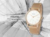 【時間道】mono 曼諾 都會簡約風格中性腕錶 / 白面玫瑰金米蘭帶-大(5003RG-396)免運費