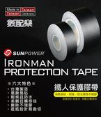 數配樂 SUNPOWER 窄版 黑色 鐵人保護膠帶 鐵人膠帶 攝影膠帶 耐高溫 相機 機身 鏡頭 單眼 閃燈 腳架