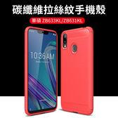 華碩 ASUS Zenfone Max Pro M2 ZB633KL ZB631KL 碳纖維 拉絲 手機殼 軟殼 防摔 保護殼 保護套