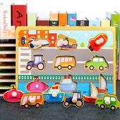 85折免運-益智拼圖幼兒童早教3D木質益智力拼圖形狀配對手抓板認知1-3-5歲寶寶玩具