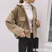 夾克韓版復古學院風燈芯絨短款寬鬆棒球服外套女學生長袖夾克休閒上衣 芭蕾朵朵
