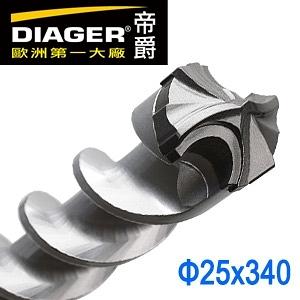 獨家代理 法國DIAGER 五溝十刃水泥鑽尾鑽頭 五溝鎚鑽鑽頭 可過鋼筋鑽頭 25x340mm