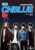 我愛CNBLUE:韓國首席型男樂團