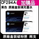 HP 94A/CF294A 原廠盒裝碳粉匣 兩支
