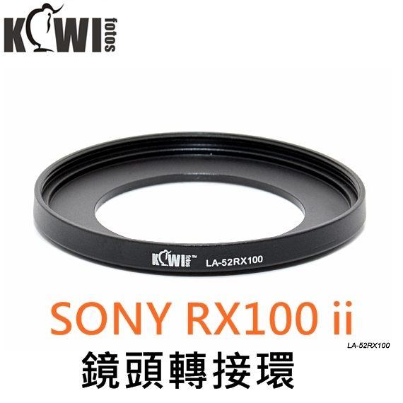 又敗家Kiwifotos原廠LA-52RX100相機轉接環SONY DSC-RX100M4 RX100M3接52mm保護鏡IV濾鏡放大鏡近攝鏡III II 2 3 4