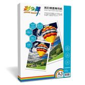 彩之舞 A3 140g高彩噴墨專用紙–防水 100張/包 HY-A05