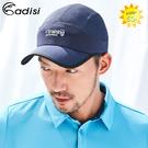 ADISI COOL鈦透氣速乾訓練球帽AS19032(F) / 城市綠洲專賣 (UPF50+、防曬、防紫外線、機能帽、遮陽帽)