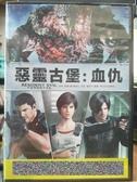挖寶二手片-T03-356-正版DVD-動畫【惡靈古堡 血仇】-(直購價)